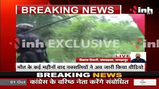 Chhattisgarh News || नक्सलियों ने जारी किया लीडर रमन्ना का वीडियो