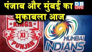 Punjab vs Mumbai  का मुकाबला आज   गेल के खेलने की उम्मीद  #DBLIVE
