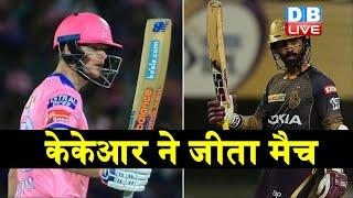 KKR ने जीता मैच    37 रन से केकेआर ने राजस्थान रॉयल्स को दी मात   #DBLIVE