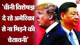 US China War: चीन की रणनीति के खिलाफ चीनी विशेषज्ञ, दे दी चेतावनी !