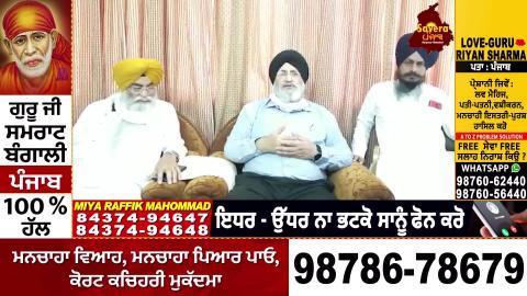 Sri Anandpur Sahib 'ਚ Dr. Daljit Singh Cheema ਵੱਲੋਂ ਵਰਕਰਾਂ ਨਾਲ ਵਿਸ਼ੇਸ਼ ਮੀਟਿੰਗ