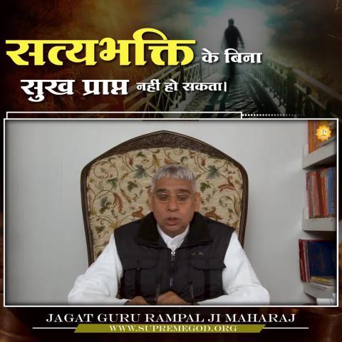 सत्य भक्ति के बिना सुख नहीं मिल सकता || संत रामपाल जी महाराज सत्संग ||