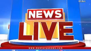 UPના હાથરસમાં રાહુલ ગાંધીની અટકાયત | Breaking | Mantavya News |