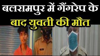 Balrampur News |  गैंगरेप के बाद युवती की मौत, पुलिस ने दोनों आरोपियों को किया गिरफ्तार | JAN TV