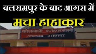 Agra News | बलरामपुर के बाद आगरा में मचा हाहाकार, दो युवको ने बनाया नाबालिग को अपना शिकार | JAN TV
