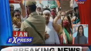 Chitrakoot News | हाथरस में कांग्रेसियो का प्रदर्शन,पुलिस में हुई झड़प में कई कांग्रेसी घायल | JAN TV
