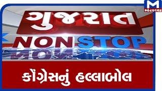 Gujarat nonstop (01/10/2020)