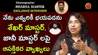 Dance Master Swarna About Shekar And Johnny Master | Choreographer Swarna Exclusive Interview