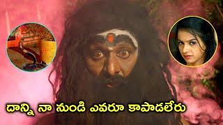 దాన్ని నా నుండి ఎవరూ కాపాడలేరు | 2020 Telugu Movie Scenes | #NeelampatiAmmoru Movie