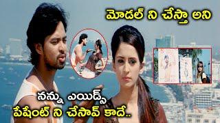 నన్ను ఎ*** పేషేంట్ ని చేసావ్ కాదే.. | Latest Telugu Movie Scenes | Bhavani HD Movies