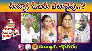 దుబ్బాక ఓటరు ఎటువైపు..? | Dubbaka By Election Public Pulse | Dubbaka Bypoll Public Talk | TRS Vs BJP