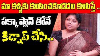 Hemanth Mother Emotional about her Son Hemanth Kidnap Incideint | BS Talk Show |Hemanth&AvanthiIssue