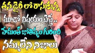 Hemanth Mother Reveals Secrets about her Son Hemanth Astrology |BS Talk Show |Hemanth Avanthi Issue