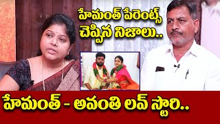 Hemanth Mother and Father about Hemanth and Avanthi Love Story | Hemanth Parents Interview