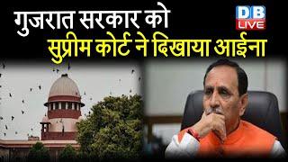 Gujrat सरकार को Supreme Court ने दिखाया आईना | Gujrat में मजदूरों के लिए राहत की खबर |#DBLIVE