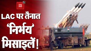 India china StandOff: LAC पर तैनात 'निर्भय' मिसाइलें, जानें इसकी खासियत