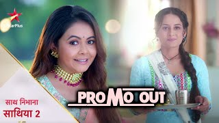Saath Nibhaana Saathiya 2 Promo | Devoleena Aka Gopi Bahu introduces Gehna & Anant | Reaction