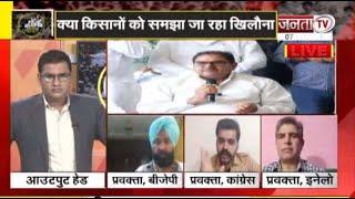 Political Panchayat: नए कृषि कानूनों पर विपक्ष गरम, क्या किसानों को समक्षा जा रहा खिलौना...?
