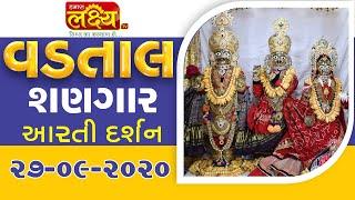 Vadtal Shangar Aarti Darshan || 27-09-2020
