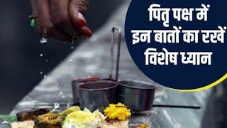 पितृ पक्ष में रखे इन बातों का ध्यान|Pandit Chatur narayan Shastri