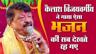 जब भाजपा नेता कैलाश विजयवर्गीय ने गाए भजन || Kailash Vijayvargiy Bhajan || सब झूम उठे ||