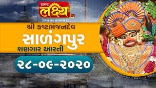 Salangpur Shangar Arti || Shree Kashtbhanjan Dev || Salangpur || 28-09-2020