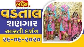 Vadtal Shangar Aarti Darshan || 29-09-2020