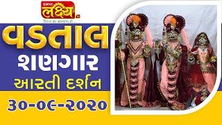 Vadtal Shangar Aarti Darshan || 30-09-2020