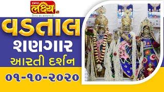 Vadtal Shangar Aarti Darshan || 01-10-2020