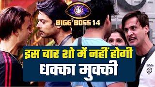 Bigg Boss 14   Is Baar Show Me Nahi Hogi Dhakka Mukki, Janiye Kya Hai Rule   Bigg Boss 2020