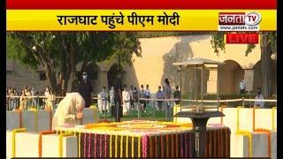 Mahatma Gandhi की 151वीं जयंती आज, राजघाट पहुंचकर PM मोदी ने दी श्रद्धांजलि