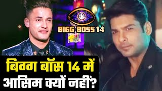 Bigg Boss 14 Me Kyon Nahi Dikh Rahe Hai Asim Riaz? | Kya Honge Special Guest? | Bigg Boss 2020