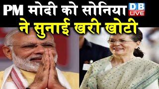 PM Modi को Sonia Gandhi ने सुनाई खरी खोटी | कृषि कानून को लेकर बरसीं Sonia Gandhi | #DBLIVE