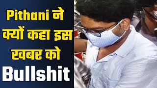 Sidharth Pithani Ne Rhea Aur Sushant Ki 13 June Wali Mulakat Ko Kaha Bullshit