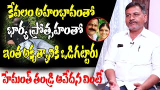 Hemanth Father Reveals Facts about Avanthi Father & Mother | Hemanth & Avanthi Issue | BS Talk Show