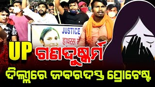 UP News | Delhi Live Protest |  Cover by Satya Bhanja