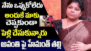 Hemanth Mother Shocking Comments on Hemanth and Avanthi Marriage | BS Talk Show | Hemanth&Avanthi