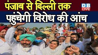Agri bill 2020 : पंहरियाणा से अन्नदाताओं ने दिल्ली किया कूच   पंजाब में रेल रोको अभियान जारी