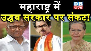 Maharashtra में Uddhav Thackeray सरकार पर संकट ! बेटे पार्थ ने Maharashtra सरकार को घेरा |#DBLIVE