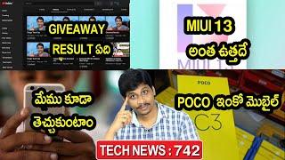 TechNews In Telugu 742:Samsung A Series CashBack,pixel,realme buds pro,whatsapp,MIUI 13,PAYTM,poco