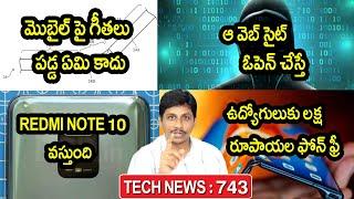 TechNews in Telugu 743:Redmi note 10,samsung TAB A7,oneplus 8t,iphone 12 price,realme iot,Mi 10T