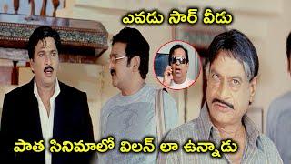 పాత సినిమాలో విలన్ లా ఉన్నాడు | Latest Telugu Movie Scenes | Bhavani HD Movies