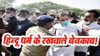 राहुल गांधी गिरफ्तार, पुलिस ने की धक्कामुक्की, हिन्दू धर्म के रखवाले बेनकाब - प्रियंका गांधी