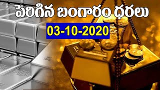 Gold Price Today In India | Gold Rate 03-10-2020 | #GoldPrice | Gold Rate In Hyderabad | TopTeluguTV