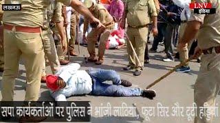 सपा कार्यकर्ताओं पर पुलिस ने भांजी लाठियां, फूटा सिर और टूटी हड्डियां,पूर्व मंत्री.....