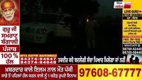 Breaking: Firozpur में Police और नशा तस्करों में हुई मुठभेड़, एक तस्कर के लगी गोली