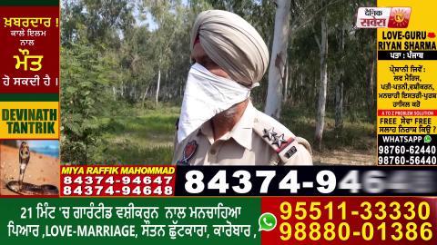 गुरसिख व्यक्ति की निर्मम हत्या, Amritsar Police ने अधजला शव किया बरामद