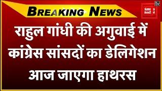 राहुल गांधी की अगुवाई में कांग्रेस सांसदों का डेलिगेशन आज जाएगा हाथरस