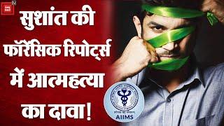 Sushant की फॉरेंसिक रिपोर्ट्स में हत्या का एंगल खारिज, सुसाइड एंगल से होगी जांच