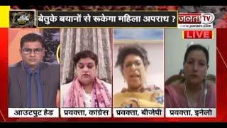 कब बंद होगी बेटियों से हैवानियत, देखिए Political Panchayatकी पेशकश में फरीदाबाद के विधायक की बेशर्मी